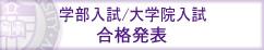 学部入試/大学院入試 合格発表