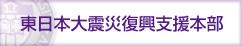 東日本大震災復興支援本部