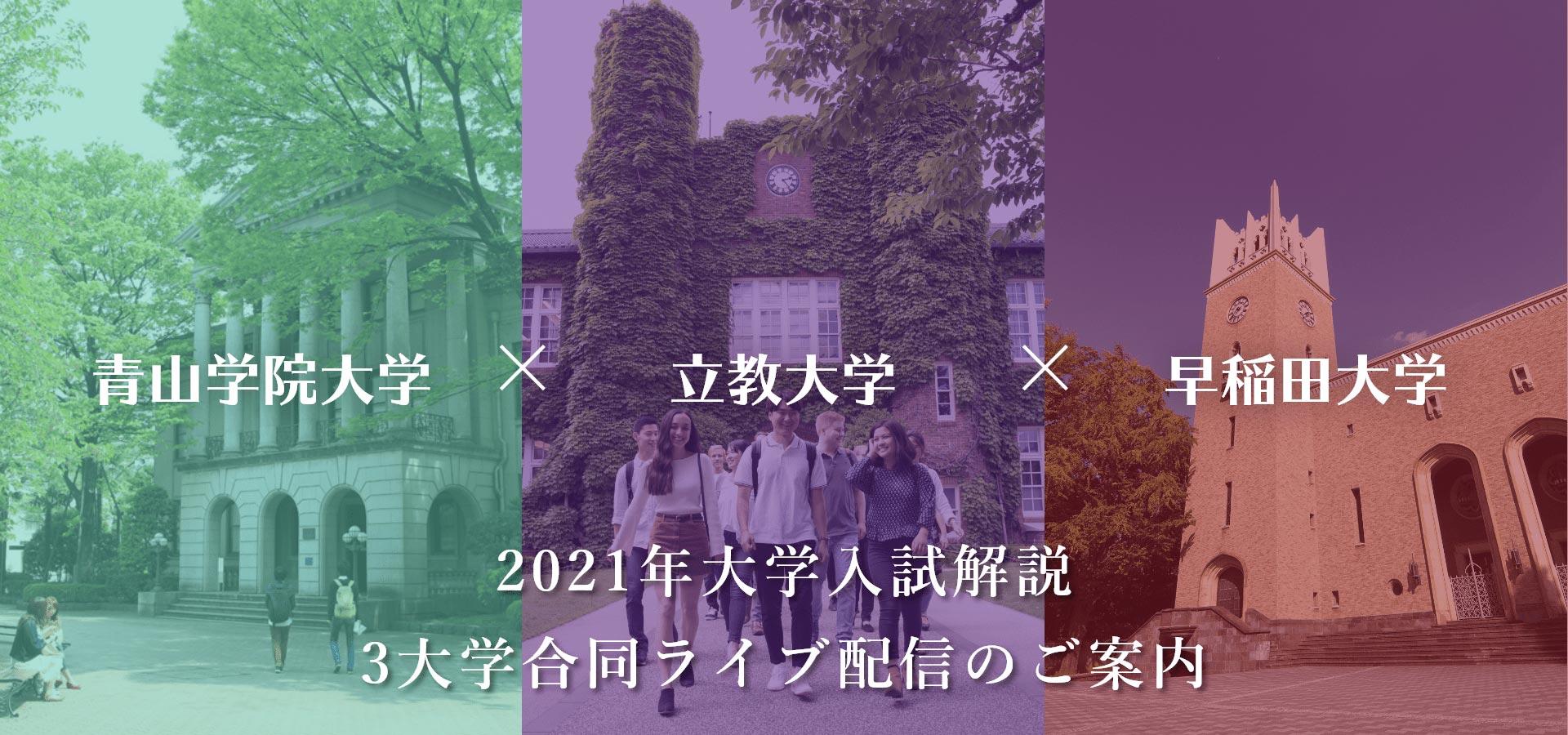 大学 入試 早稲田
